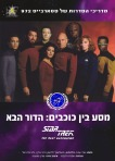 cover-tng