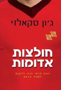 redshirts4dorit