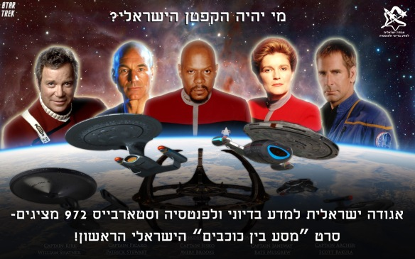 Star_Trek_Captains(1)